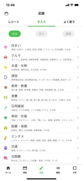 家計見直しアプリ『Zaim』の使い方【記録】