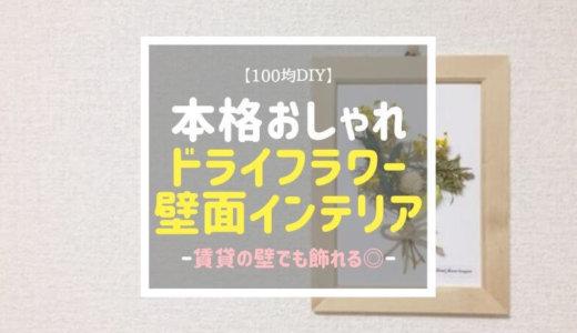ドライフラワーでインテリア(壁面飾り)を百均DIY!賃貸の壁もOKな立体花束の飾り方