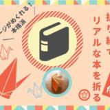 【折り紙|本の折り方】簡単でページもめくれる本格的な「本」の作り方