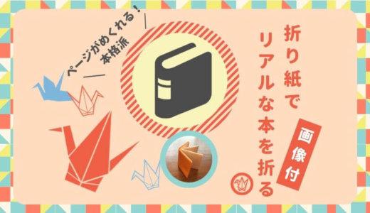 【折り紙|本の折り方】簡単でページもめくれる⁈本格的な本を作ろう!