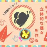 【折り紙|蝶々の折り方】簡単!立体的で飾りにもピッタリ
