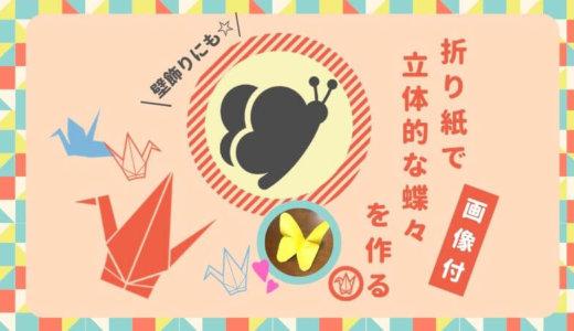 【折り紙|蝶々の折り方】簡単!立体的で飾りにもピッタリなちょうちょ