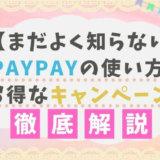 PayPayの使い方やキャンペーンを解説!チャージの仕方や還元も!