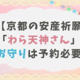 わら天神(京都)のお守り!有名な安産祈願のお守りをゲット!予約はいる?