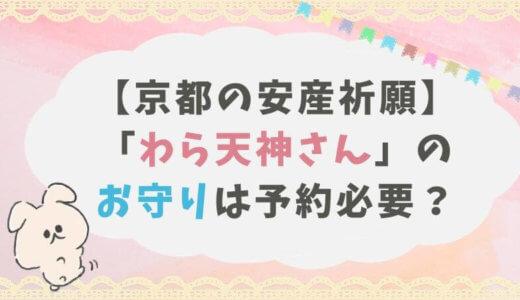 【わら天神(京都)のお守り】有名な安産祈願のお守りをゲット!予約はいる?