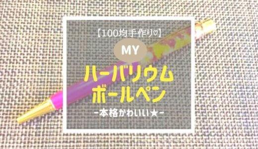 【ハーバリウムボールペンの作り方】100均セリアで簡単!本格派な手作りMyペン