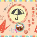 【折り紙|傘の折り方】立体的な傘を簡単に作る!和風アレンジも