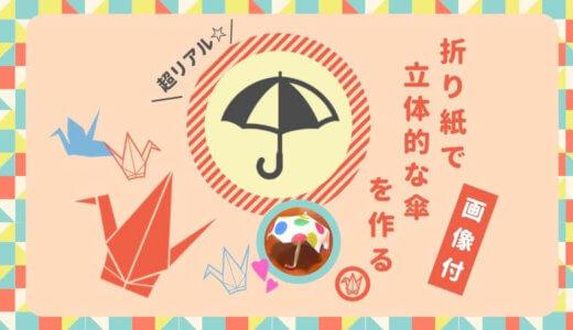 【折り紙|傘の折り方】立体的な傘を簡単に作る!和風アレンジも紹介